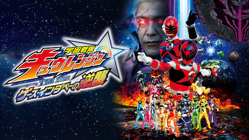 Kamen Rider Drive: Surprise Future | Netflix