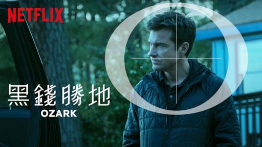 Ozark Netflix Official Site