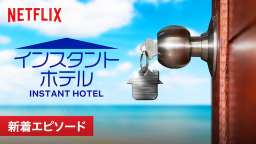 Instant Hotel | Netflix Official Site