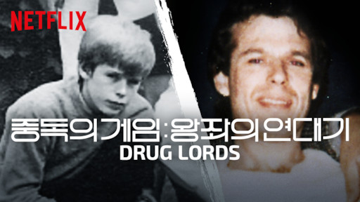 Drug Lords | Netflix Official Site