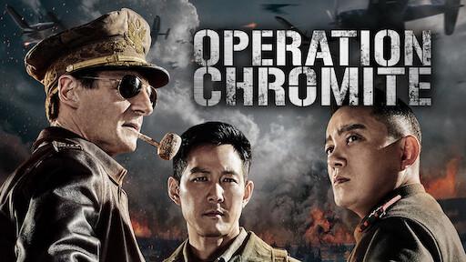 Operation Red Sea   Netflix