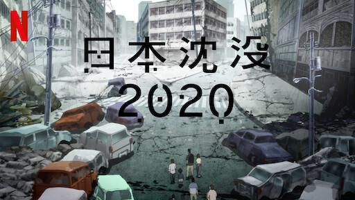 日本沈没2020   Netflix (ネットフリックス) 公式サイト